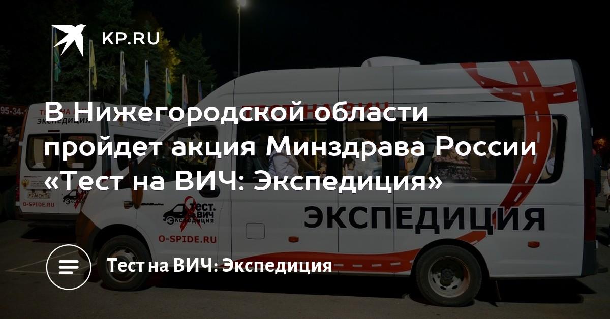 """La acción del Ministerio de Salud de Rusia """"Prueba de VIH: Expedición"""" tendrá lugar en la región de Nizhny Novgorod"""
