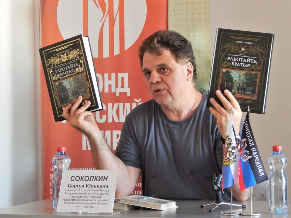 Составитель антологии - секретарь Союза писателей России, поэт и писатель, член союза писателей ДНР и ЛНР Сергей Соколкин.