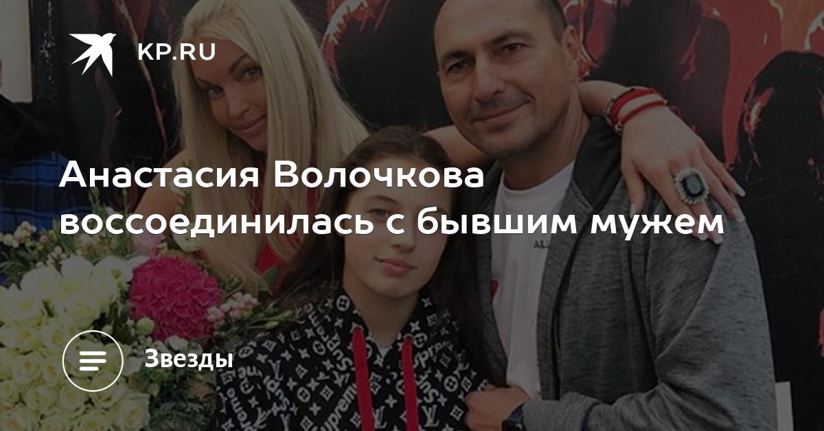 Anastasia Volochkova se reunió con su ex marido
