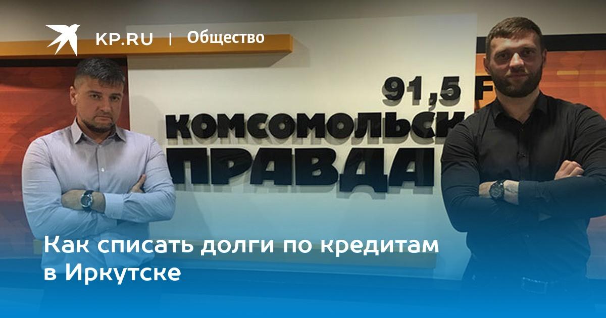 Центр списания кредитных долгов псков долги приставов приморского края
