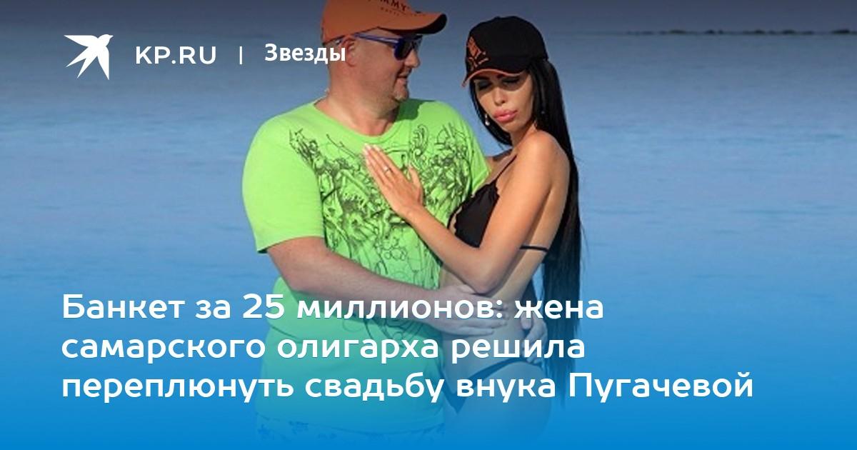 3bf74636c0bfd34 Банкет за 25 миллионов: жена самарского олигарха решила переплюнуть свадьбу  внука Пугачевой