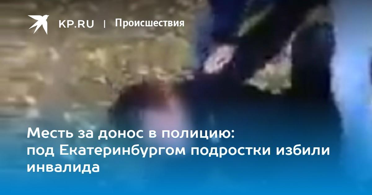 a5d039e40f2f Месть за донос в полицию  под Екатеринбургом подростки избили инвалида