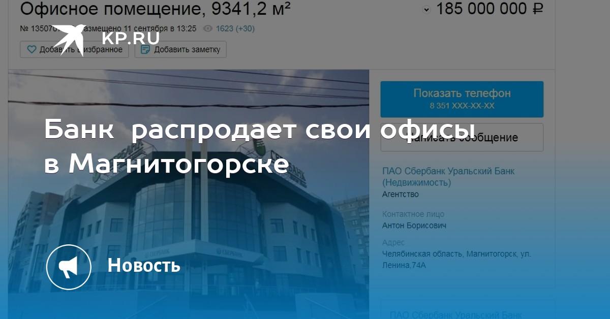 b69495d56c07 Банк распродает свои офисы в Магнитогорске