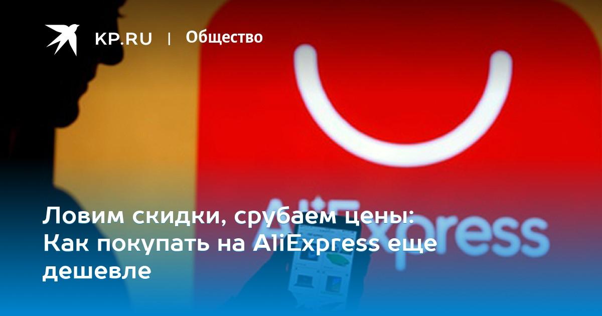 867515855 Ловим скидки, срубаем цены: Как покупать на AliExpress еще дешевле