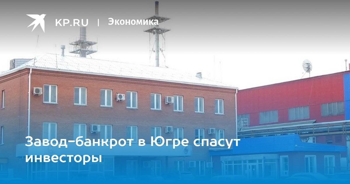 кондинский район банкротство жкс мортка