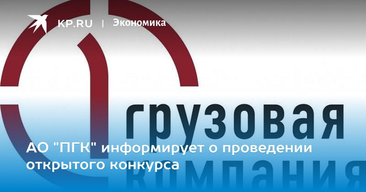 Первая грузовая компания официальный сайт ярославль ювелирные компании официальный сайт