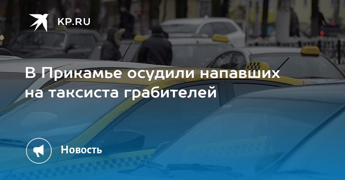 Видео русской девочке пришлось заняться сексом с таксистом