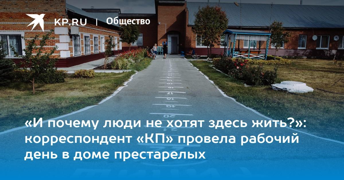 частные дома престарелых на украине
