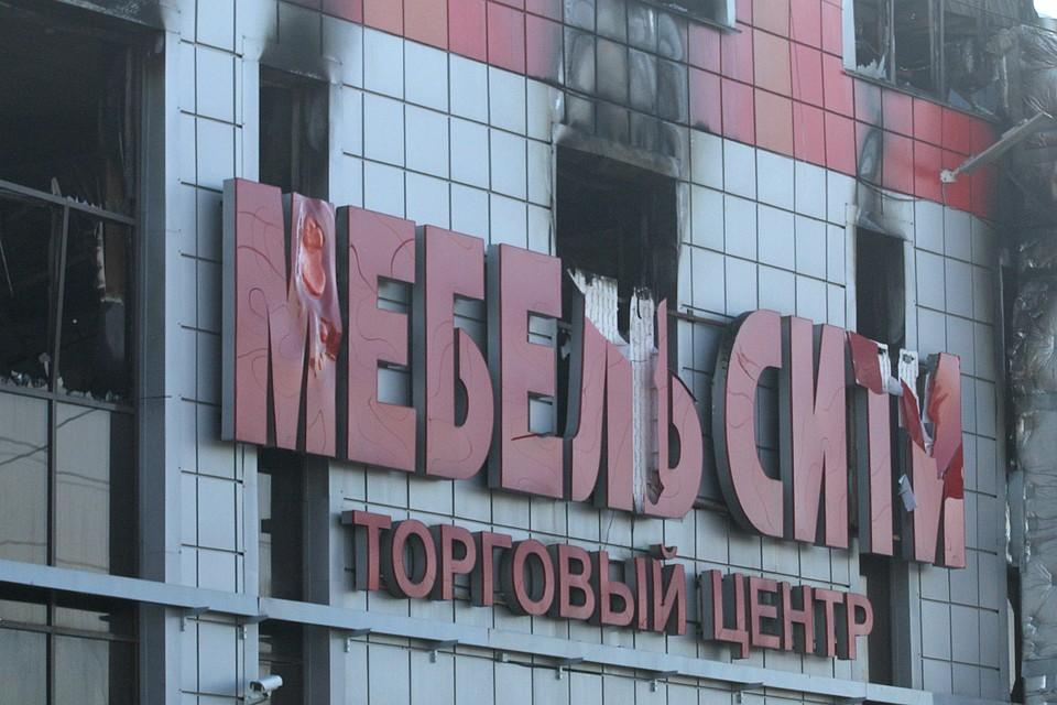 15db0da59217 Пожар в мебельном центре «Мебель Сити» в Иркутске  следственный комитет  начал проверку