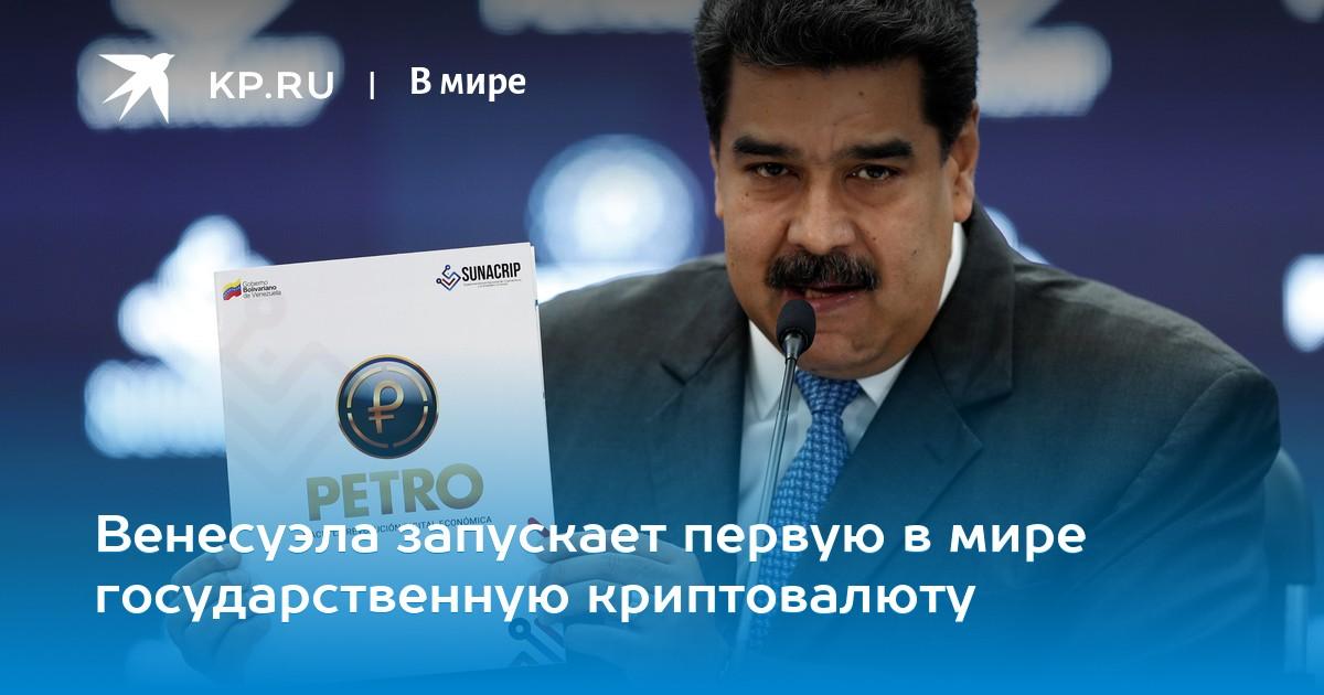 Венесуэла запускает первую в мире государственную криптовалюту c008cf6b7cb69
