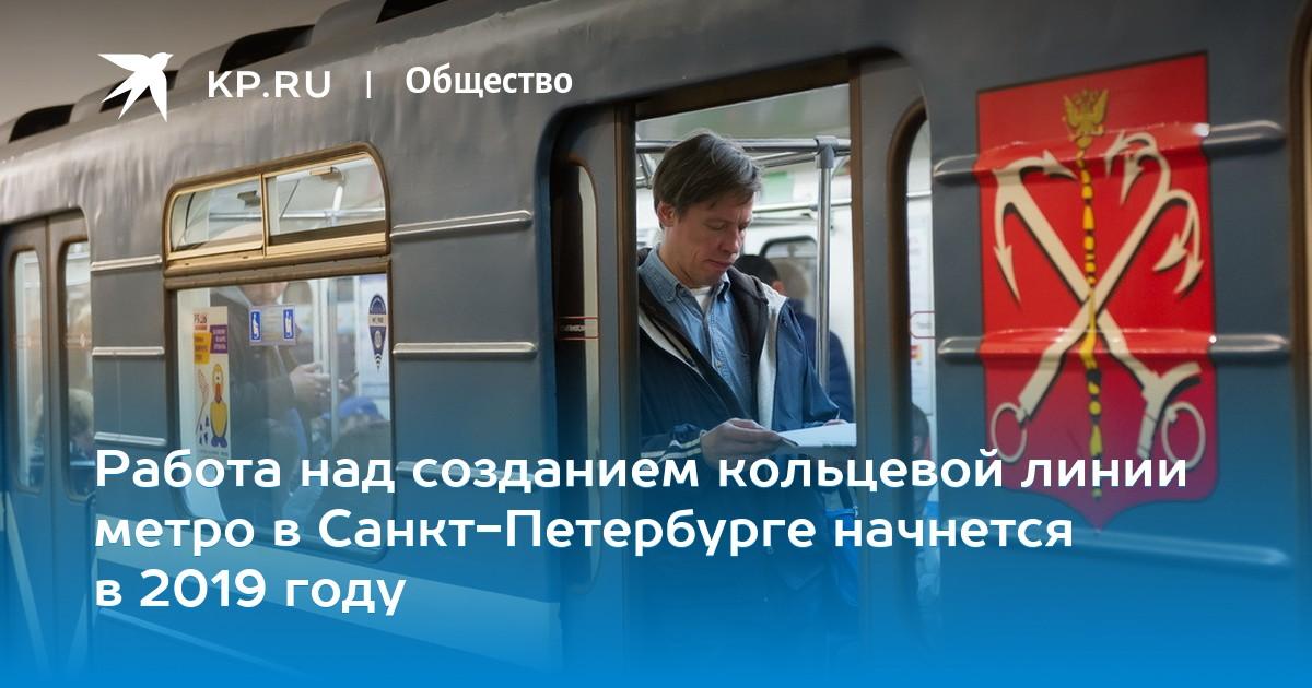 45b74400040c4 Работа над созданием кольцевой линии метро в Санкт-Петербурге начнется в  2019 году
