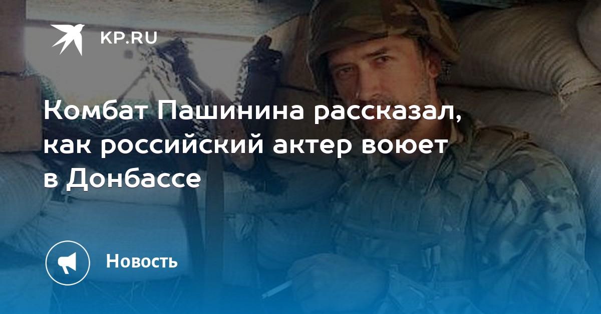 01:35Комбат Пашинина рассказал, как российский актер воюет в Донбассе