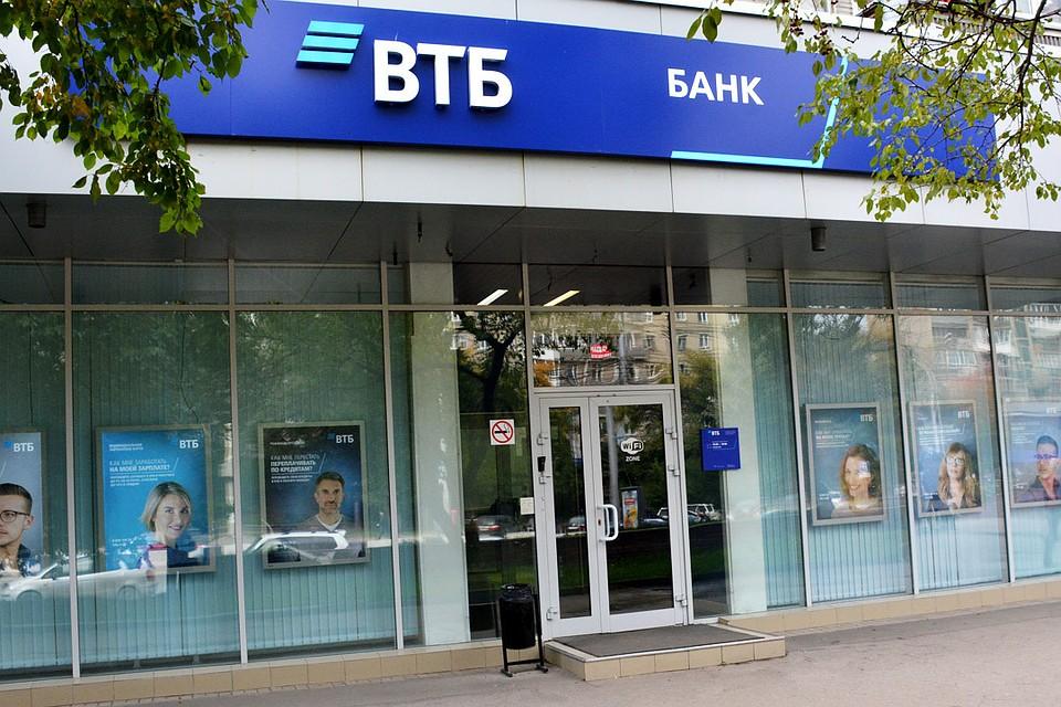Взять кредит в втб банк ставрополь как взять кредит на землю под строительство