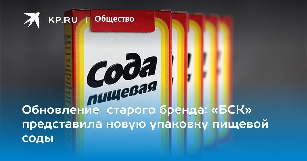 3a03eeb41 Обновление старого бренда: «БСК» представила новую упаковку пищевой соды