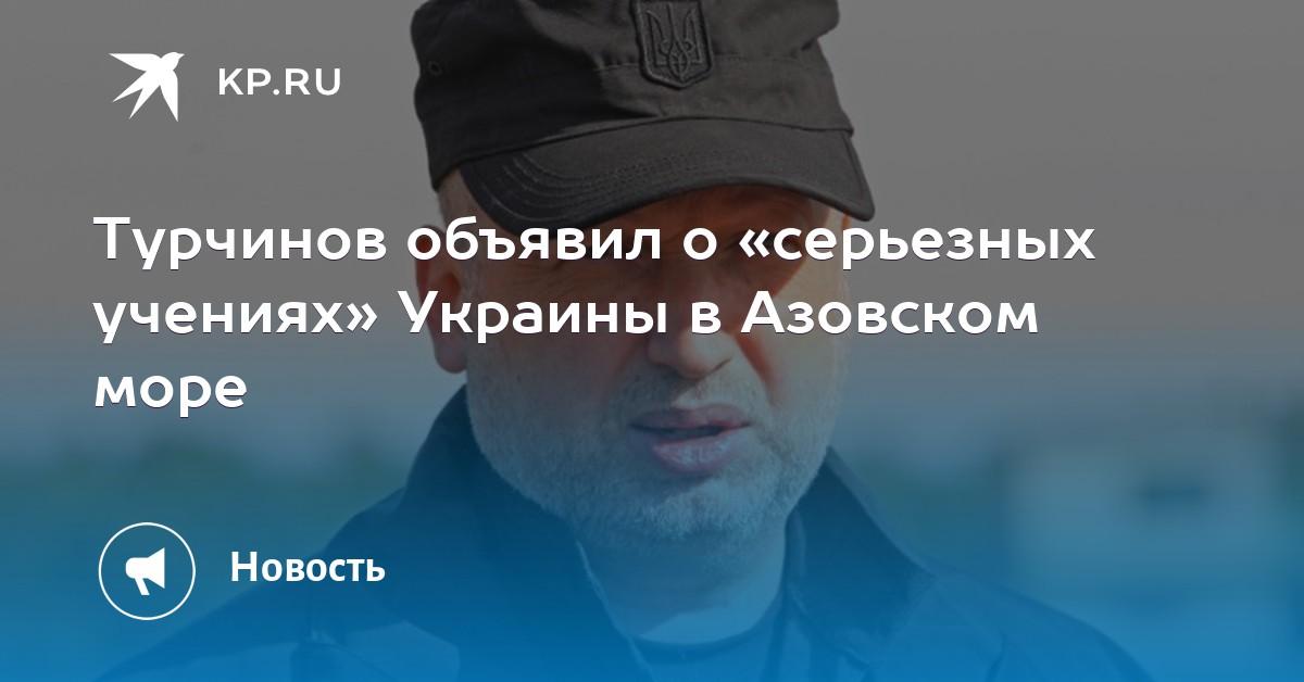 23:32Турчинов объявил о «серьезных учениях» Украины в Азовском море