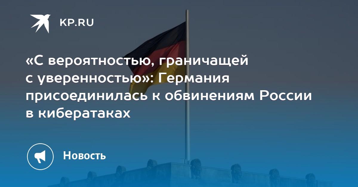 19:41«С вероятностью, граничащей с уверенностью»: Германия присоединилась к обвинениям России в кибератаках