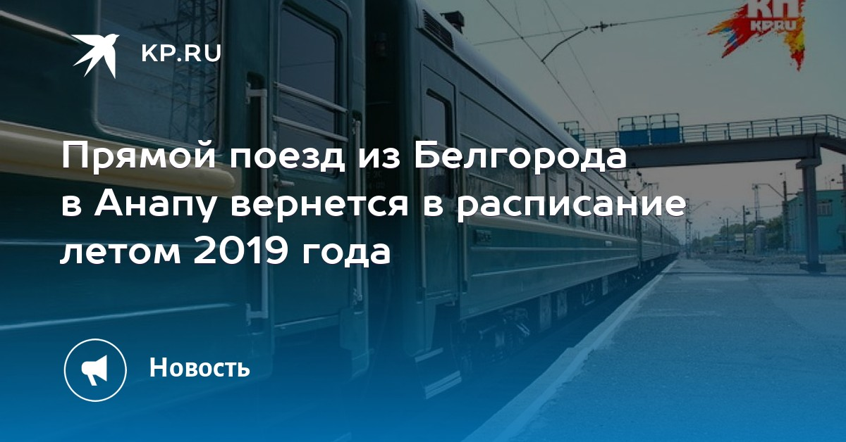 За сколько дней можно купить билет на поезд в 2019 в анапу ржд купить билет на поезд москва краснодар дешево