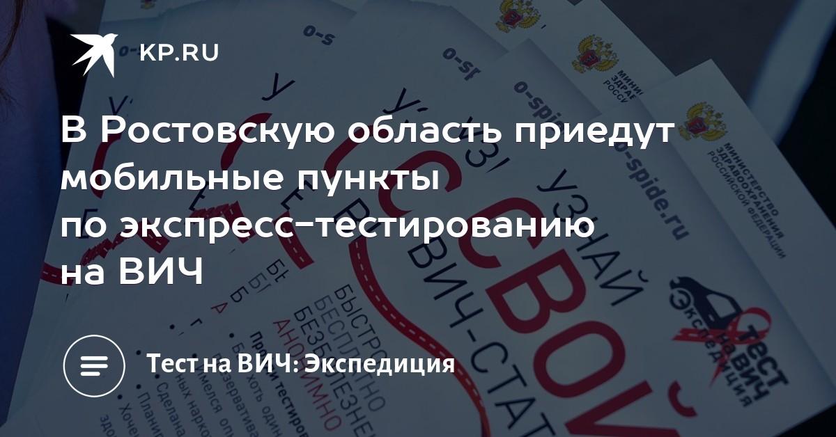 Estaciones móviles para pruebas rápidas de VIH llegarán a la región de Rostov