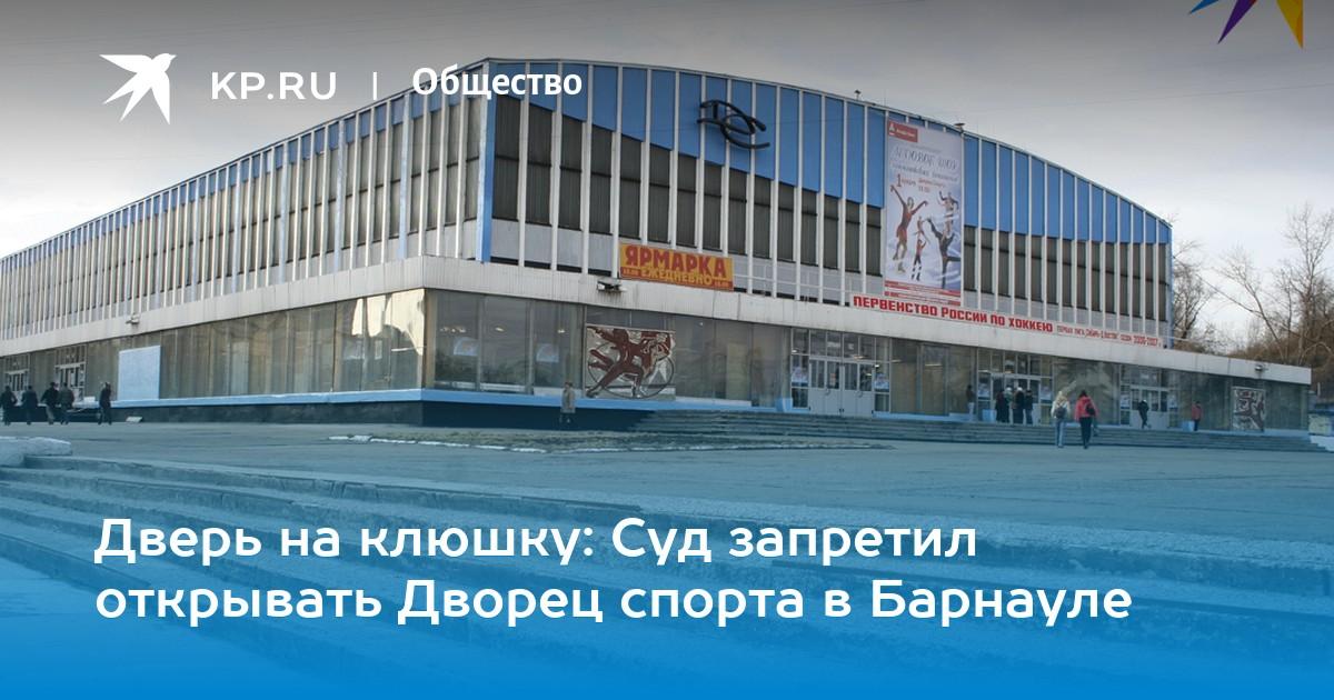 Выставки барнаул дворец зрелищ и спорта олимп ставка на спорт