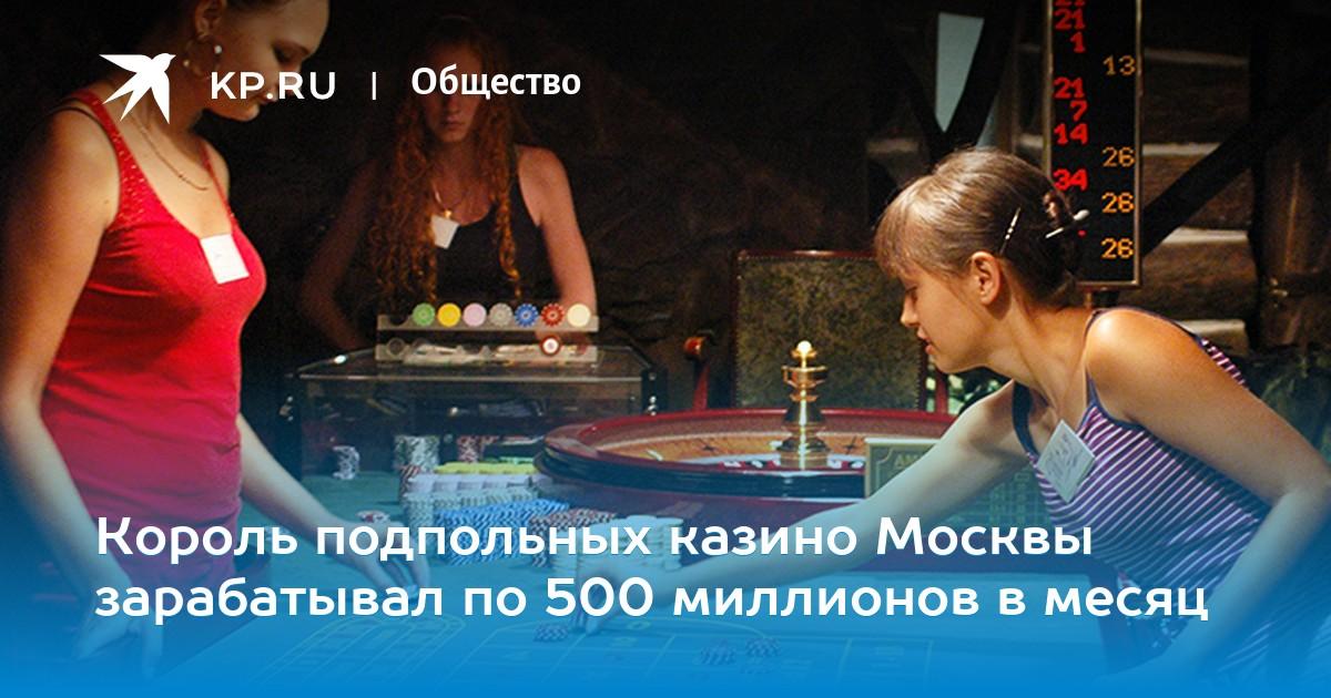 Закрыли казино в октябре thumbnail