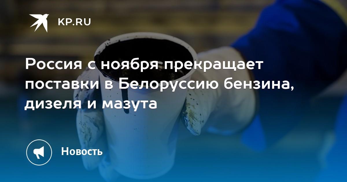 07:49Россия с ноября прекращает поставки в Белоруссию бензина, дизеля и мазута