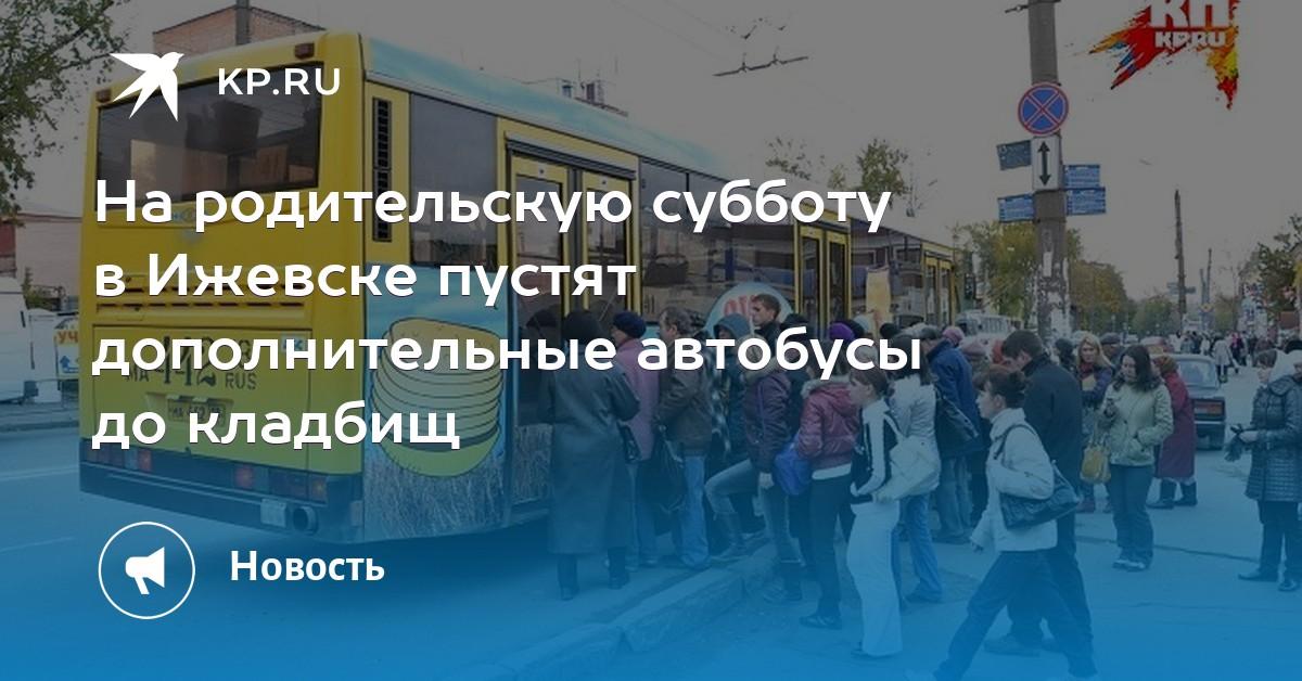Расписание движения автобуса 320 ижевск ягул