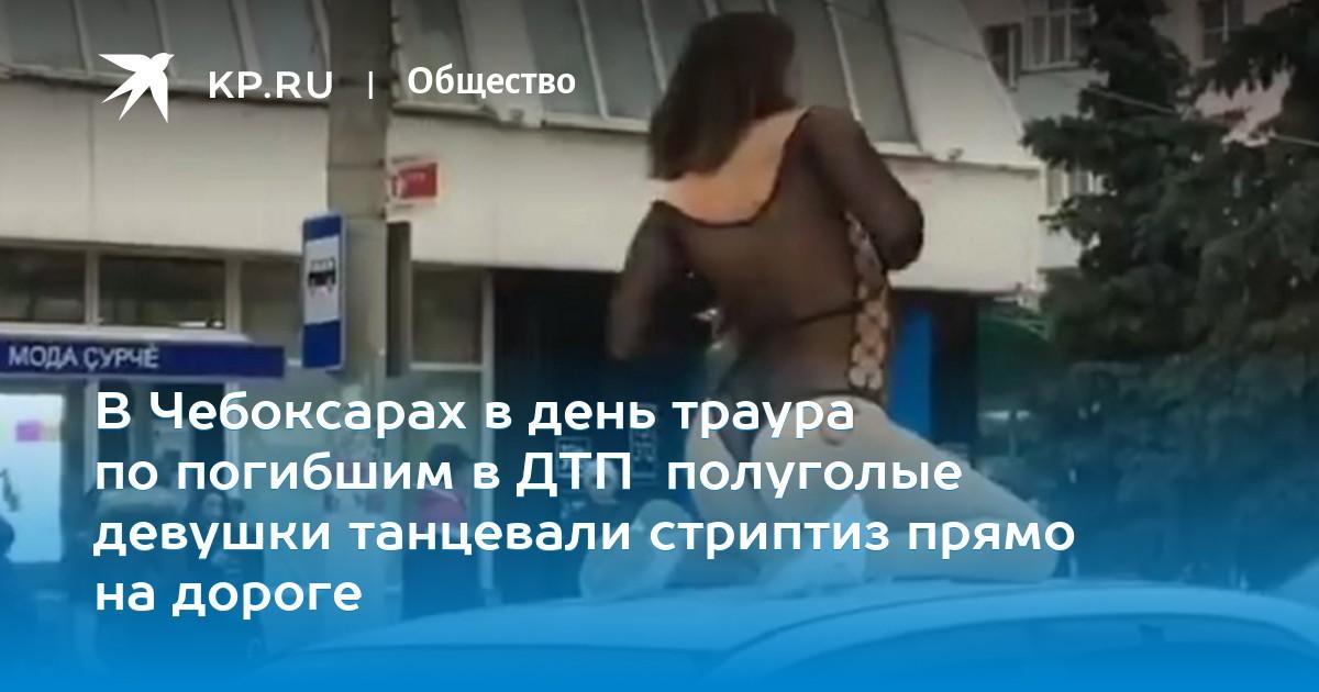 Газель девушки стриптиз видео