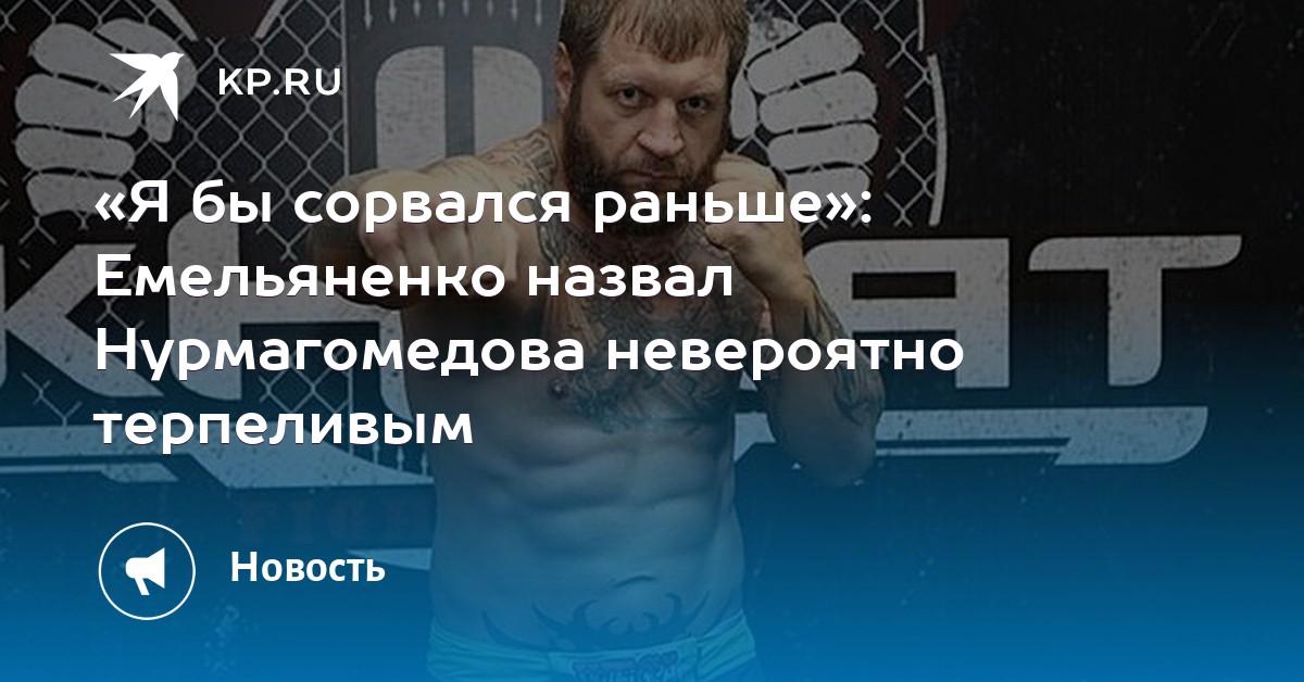 07:49«Я бы сорвался раньше»: Емельяненко назвал Нурмагомедова невероятно терпеливым