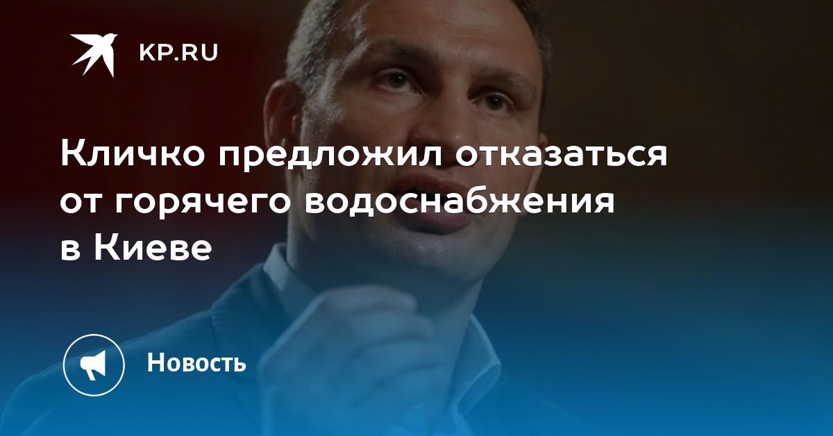 09:37Кличко предложил отказаться от горячего водоснабжения в Киеве