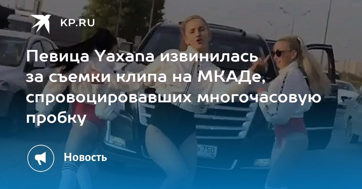 21:33Певица Yaxana извинилась за съемки клипа на МКАДе, спровоцировавших многочасовую пробку