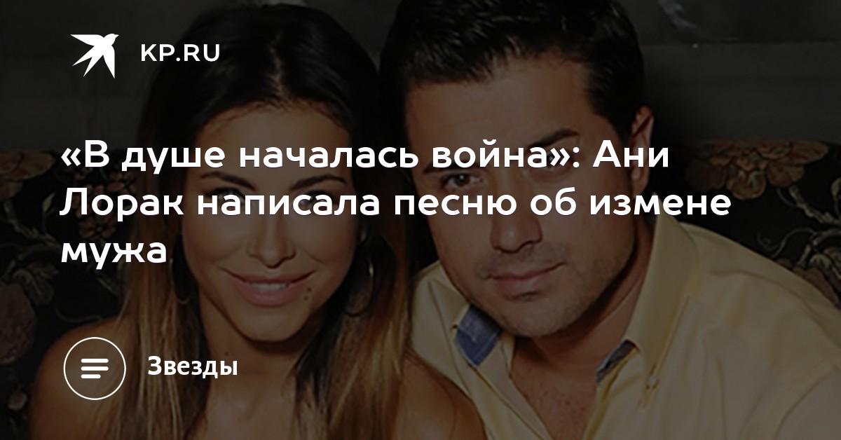 Ani Lorak escribió una canción sobre la traición de su marido.