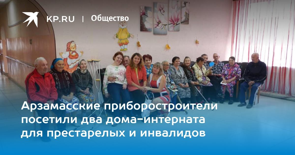 Арзамасский дом интернат для престарелых и инвалидов пансионаты для престарелых в москве на коммерческой основе