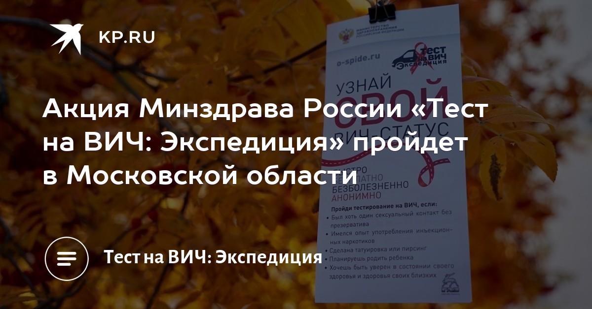 """La acción del Ministerio de Salud de Rusia """"Prueba de VIH: Expedición"""" se llevará a cabo en la región de Moscú"""