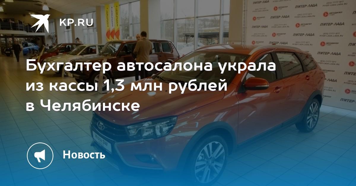Бухгалтер кассир в автосалон в москве покупка автоломбард