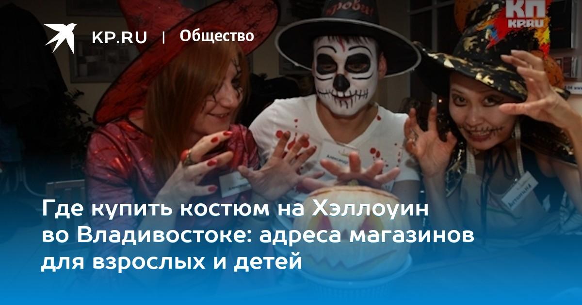 Где купить костюм на Хэллоуин во Владивостоке  адреса магазинов для  взрослых и детей cdfbaf53228