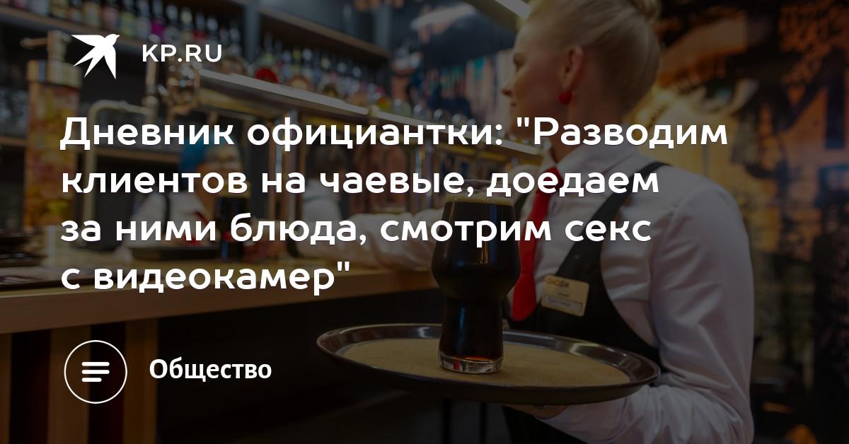 Девушке изменяет парень устраивается официанткой 8