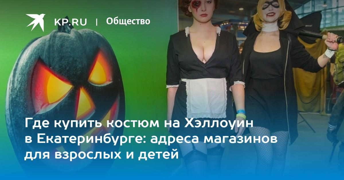 Где купить костюм на Хэллоуин в Екатеринбурге  адреса магазинов для  взрослых и детей 359e584c0a8