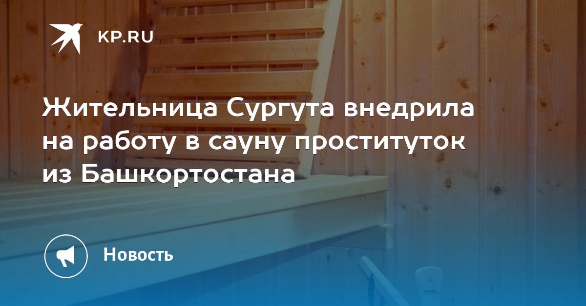 Работа в сауне москва проституткой, порнуха русские мамочки смотреть онлайн