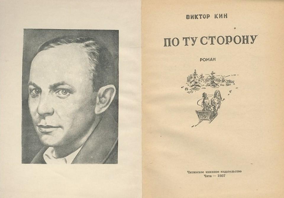 Роман Виктора Кина «По ту сторону» вышел в 1928 году.