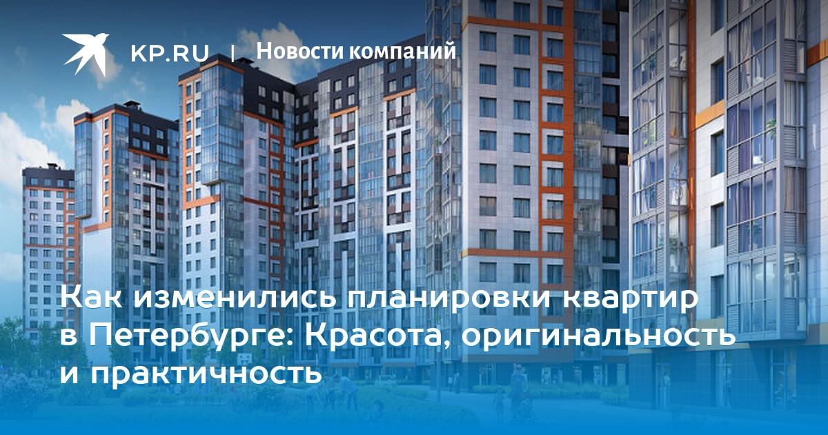 ecf116fb8 Как изменились планировки квартир в Петербурге: Красота, оригинальность и  практичность