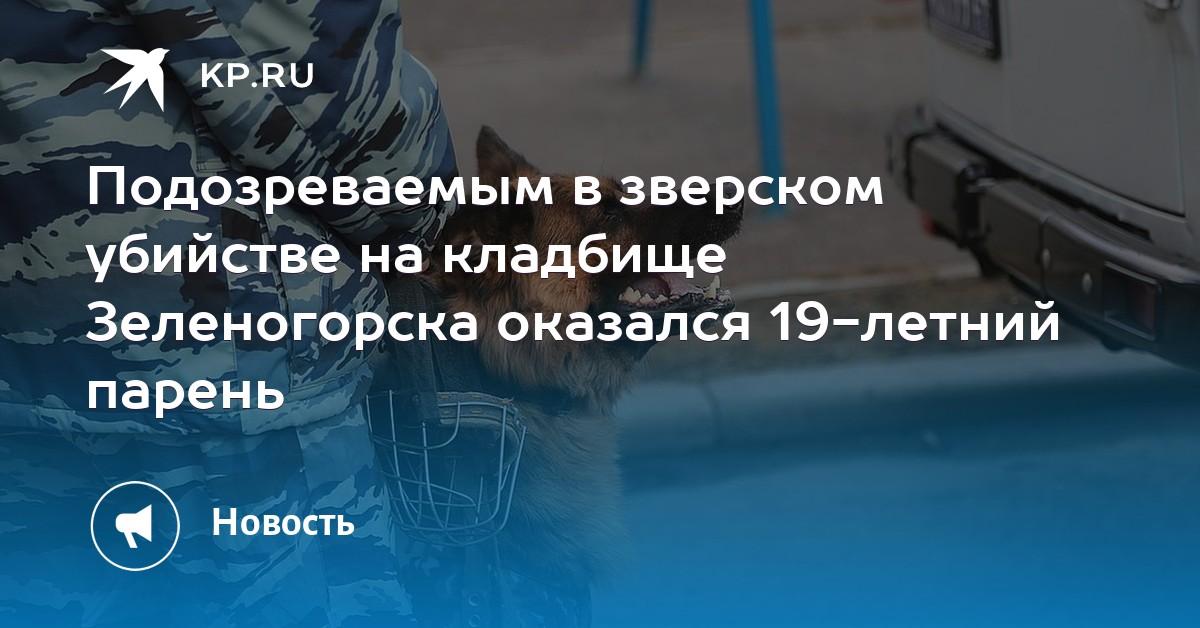 Сайт Знакомств В Зеленогорске Красноярский Край