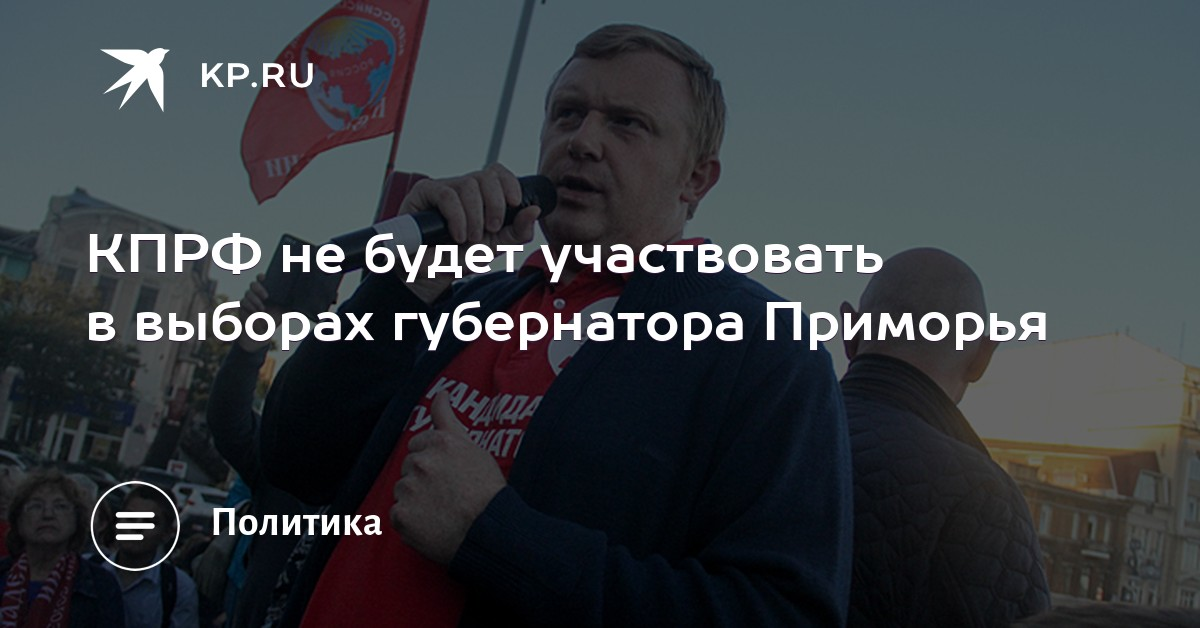 El Partido Comunista no participará en la elección del gobernador de Primorye.