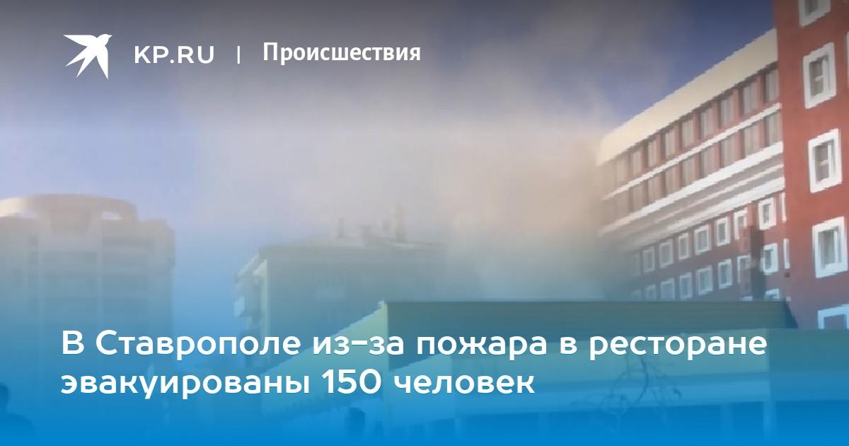 a719a97b35ef В Ставрополе из-за пожара в ресторане эвакуированы 150 человек