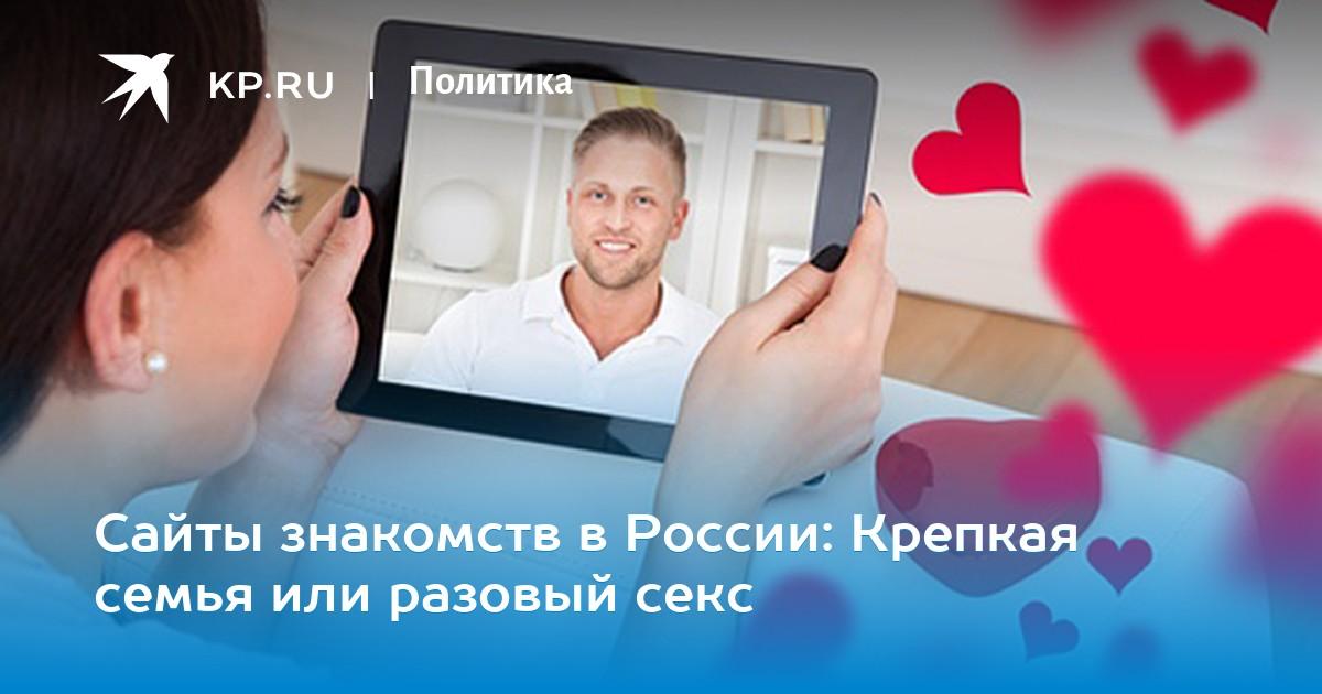 первый секс сайт знакомств россия