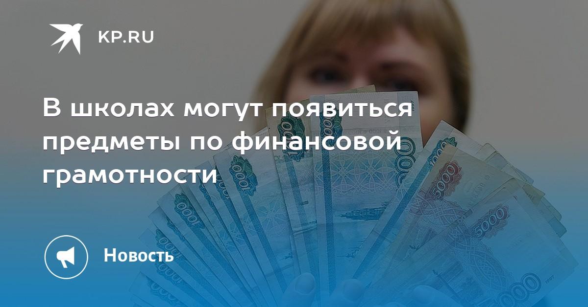 15:51В школах могут появиться предметы по финансовой грамотности