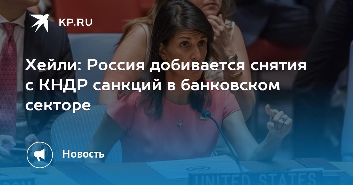 03:41Хейли: Россия добивается снятия с КНДР санкций в банковском секторе