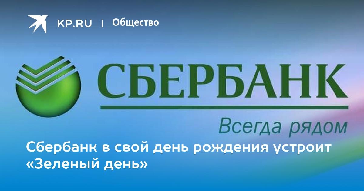 3fd5592d3b9e Сбербанк в свой день рождения устроит «Зеленый день»