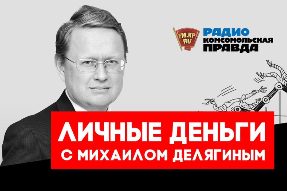 Обсуждаем главные новости с известным экономистом Михаилом Делягиным в эфире программы «Личные деньги» на Радио «Комсомольская правда»