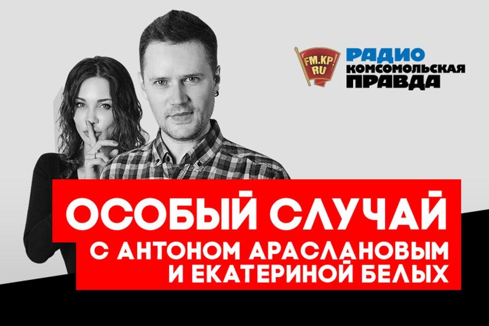 В эфире программы «Особый случай» на Радио «Комсомольская правда» обсуждаем нестандартные ситуации, которые требуют пристального внимания!