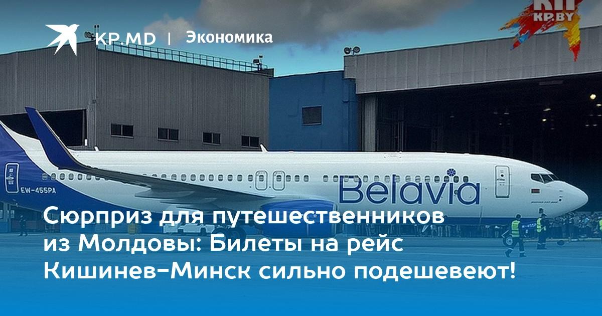 Билеты самолетом из молдавии в ереван билеты на самолет вильнюс киев цена